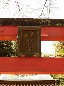 野馬塚神明宮 (2)