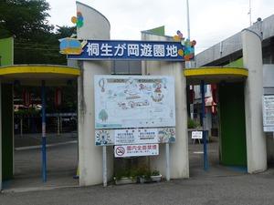 桐生が丘遊園地 (1)