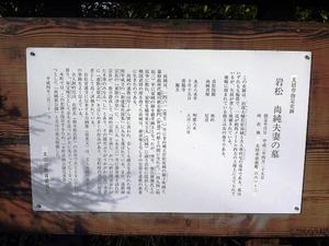 岩松尚純の墓 (3)