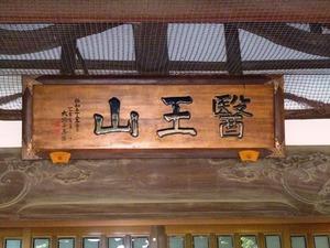 永徳寺 (4)
