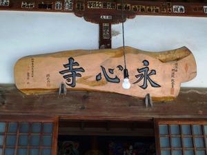 永心寺 (3)