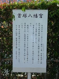 首塚八幡 (3)