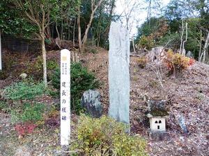 建長の板碑 (1)