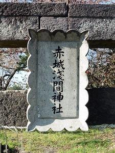赤城浅間神社 (2)