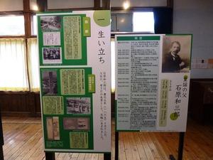 旧花輪小記念館 (8)