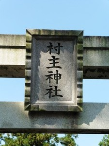 村主神社 (2)