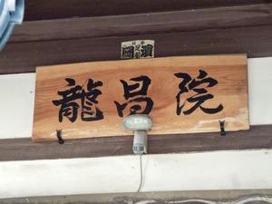 龍昌寺 (2)