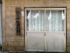 住吉神社 (6)