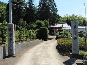 龍源寺(1)