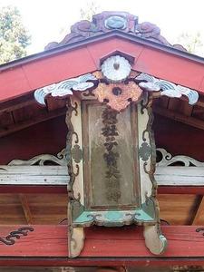 子宝神社 (5)