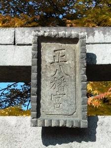 膳八幡神社 (2)