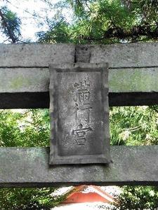 榛名若御子神社 (3)