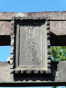 大室神社 (3)