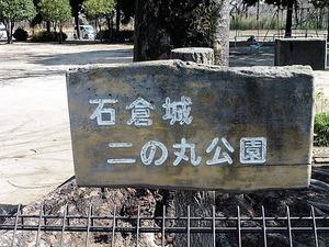石倉城址 (1)