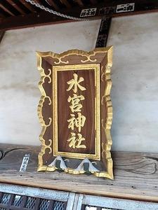 水宮神社 (5)