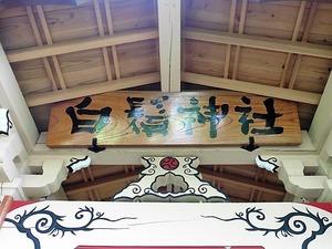 白鬚神社 (4)