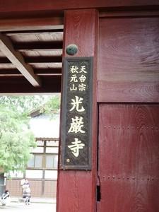 光厳寺 (2)