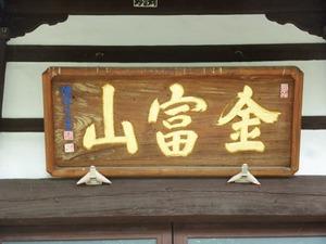 長年寺 (5)