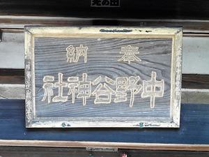 中野谷神社 (5)