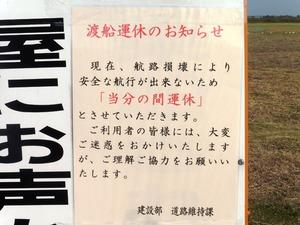 島村の渡し (4)