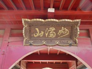 大慶寺 (1)