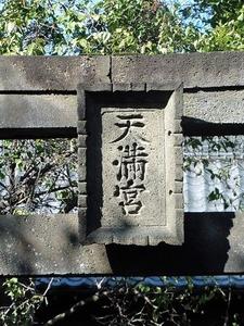 青梨子菅原神社 (6)