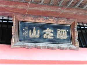 十輪寺 (3)