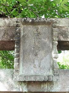 御前神社 (2)