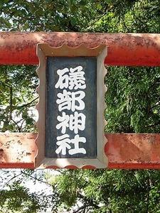 磯部神社 (4)