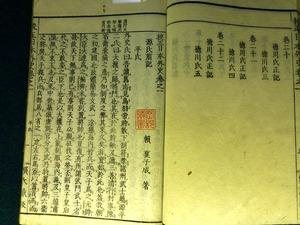 岡部温故館 (5)