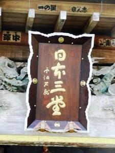 曹源寺さざえ堂(3)