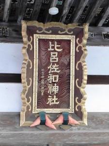比呂佐和神社 (3)