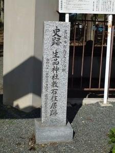 中原生品神社・敷石住居跡 (1)