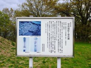 平井地区1号古墳 (3)