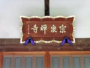 宗泉寺 (3)