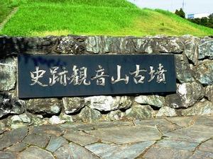 観音山古墳 (9)