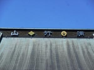 善龍寺 (5)