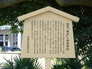 常世神社 (2)