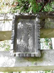 七社神社 (6)