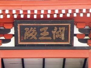 慶徳寺 (3)