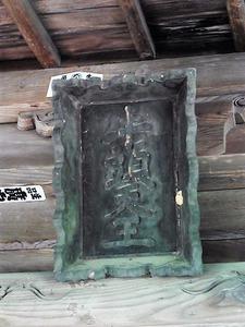 大宮姫神社 (5)