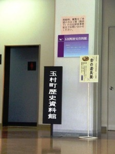 玉村歴史資料館