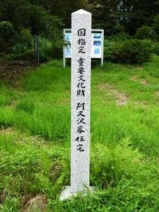 阿久沢家住宅 (1)