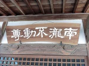 不動寺 (7)