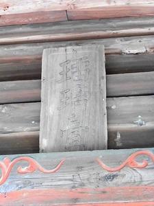 角谷戸薬師堂 (3)