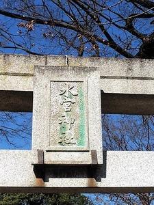 水宮神社 (2)