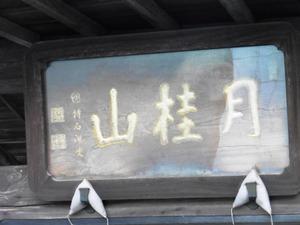 東沢寺 (3)