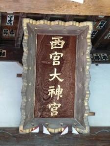 西宮神社 (6)