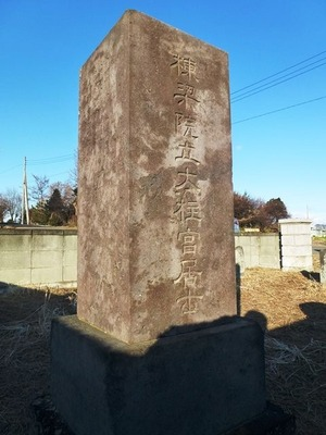 弥勒寺音次郎・音八の墓 (2)