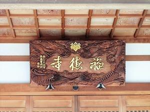 福徳寺 (6)